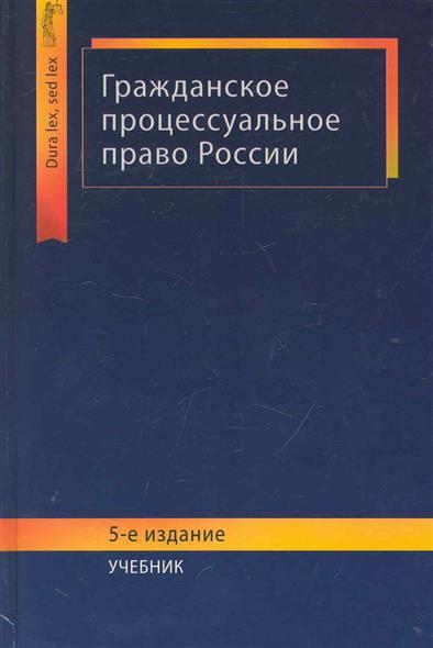 Гражданское процессуальное право России Учеб.