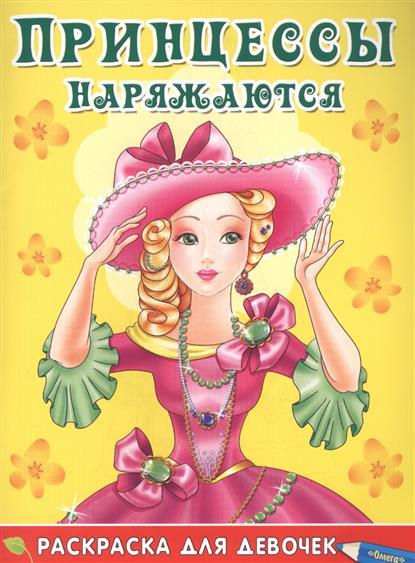 Принцессы наряжаются. Раскраска для девочек (7+)
