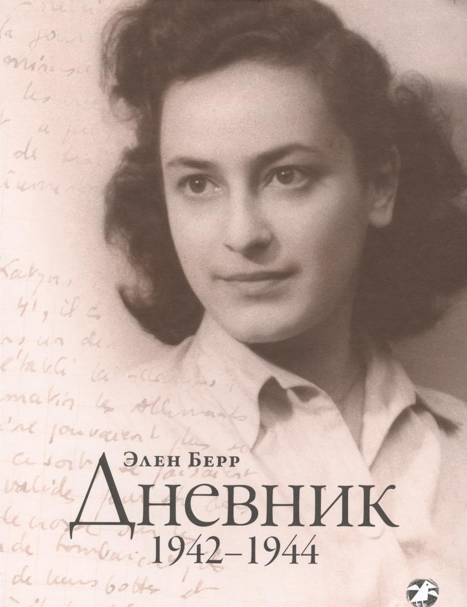 Берр Э. Дневник 1942-1944 все цены
