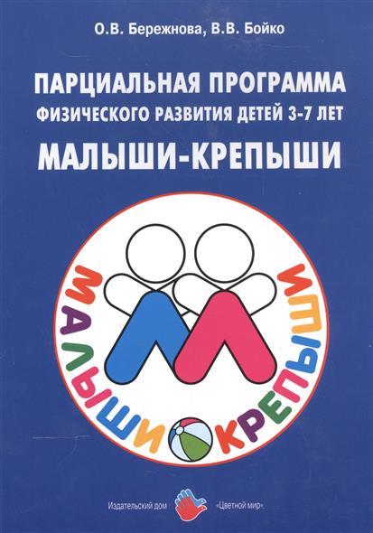 Малыши-крепыши. Парциальная программа физического развития детей 3-7 лет
