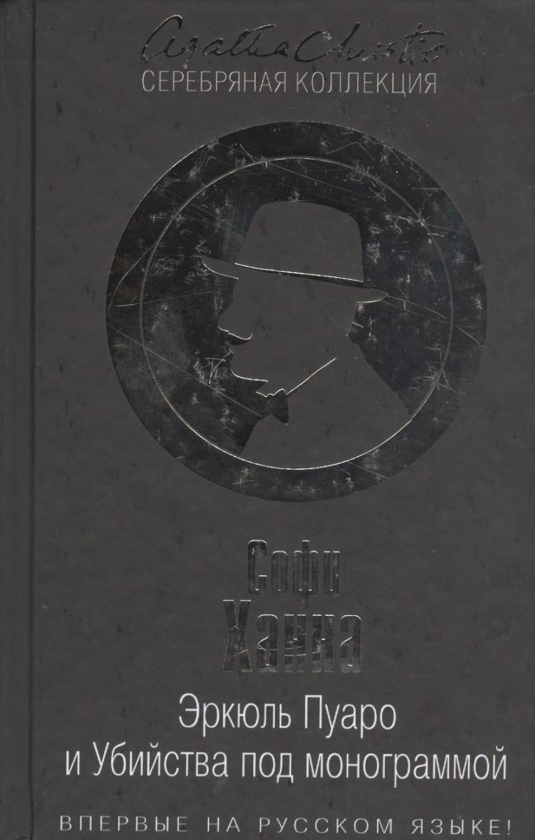 Эркюль Пуаро и Убийства под монограммой