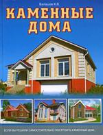 Балашов К. Каменные дома