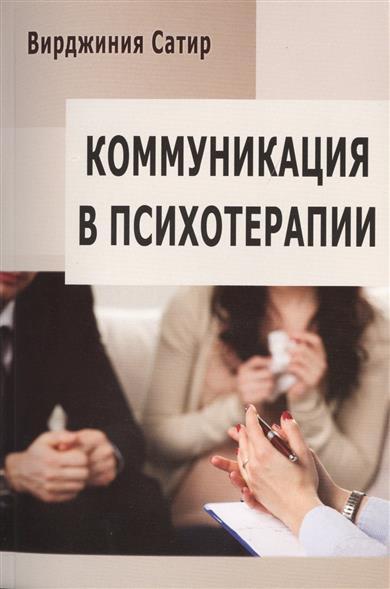 Сатир В. Коммуникация в психотерапии сатир в коммуникация в психотерапии