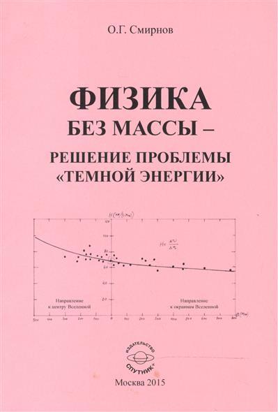 Физика без массы - решение проблемы