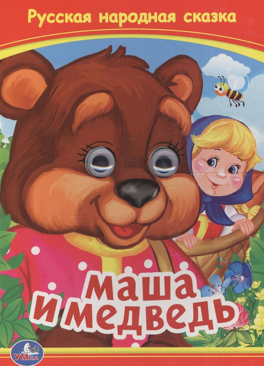 Маша и медведь. Русская народная сказка. Книжка с глазками