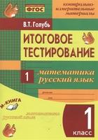 Математика. Русский язык. 1 класс. Итоговое тестирование