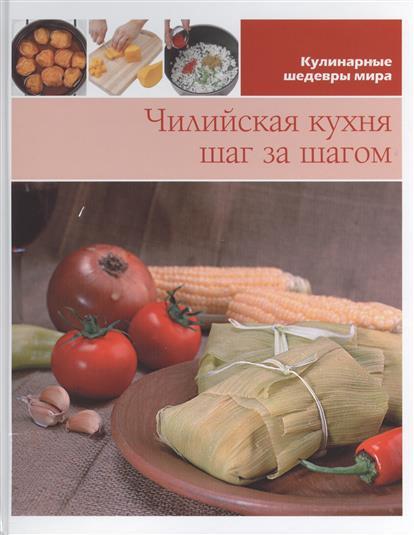 Чилийская кухня шаг за шагом ISBN: 9788415481751 шаг за шагом