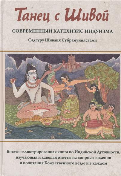 Танец с Шивой. Современный катехизис индуизма