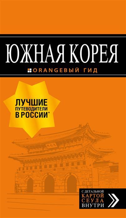 Тимофеев И. Южная Корея: путеводитель + карта