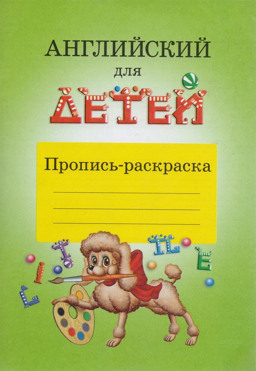Скультэ В. Английский для детей Пропись-раскраска