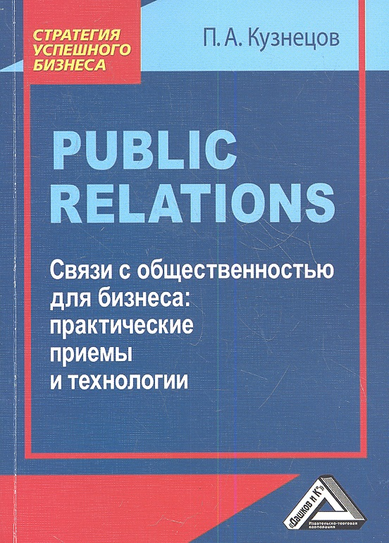 Кузнецов П. Public Relations. Связи с общественностью для бизнеса: практические приемы и технологии блуза larro larro mp002xw1b18b