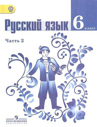 Русский язык. 6 класс. В двух частях. Часть 2. Учебник для общеобразовательных учреждений