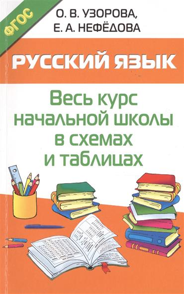Узорова О., Нефедова Е. Русский язык. Весь курс начальной школы в схемах и таблицах цены онлайн