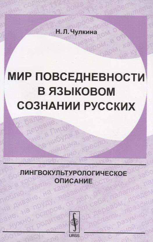 Чулкина Н.: Мир повседневности в языковом сознании русских