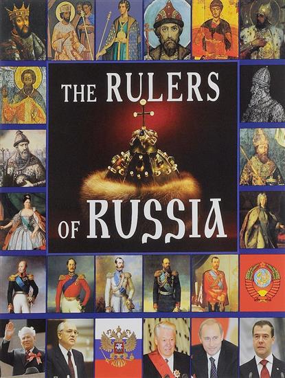 The Rulers of Russia = Правители России. Альбом на английском языке