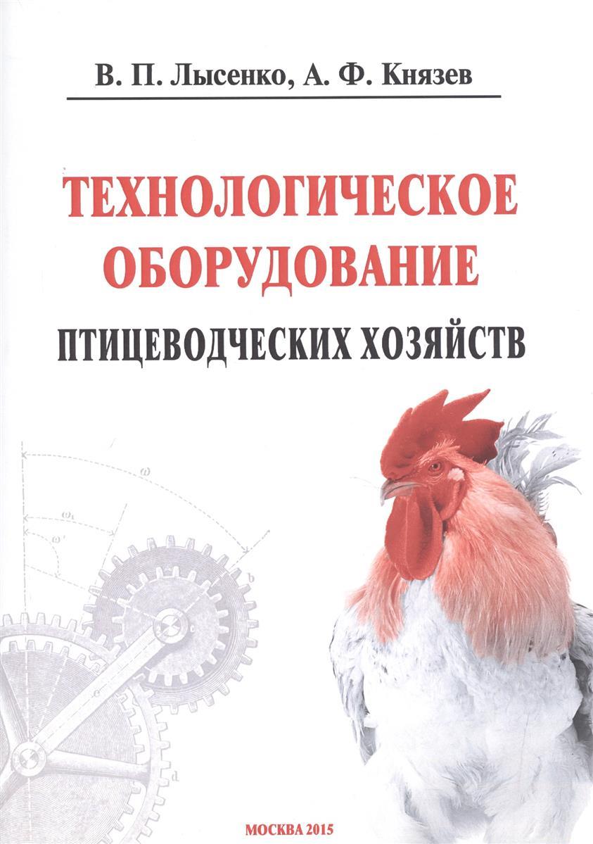 Лысенко В., Князев А. Технологическое оборудование птицеводческих хозяйств технологическое оборудование прокатного производства
