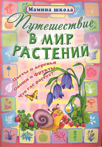 Захарова О. (сост.) Путешествие в мир растений захарова о сост карандашик в стране сказок