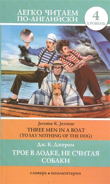 Трое в лодке, не считая собаки = Three Men in a Boat (To Say Nothing of the Dog). 4 уровень