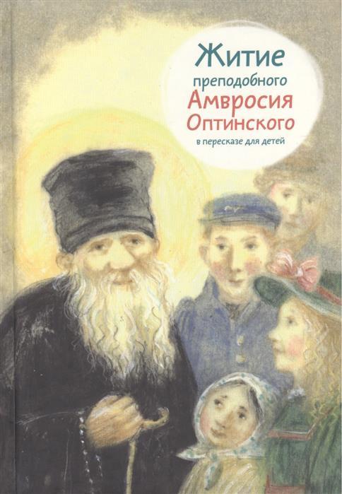 Максимова М. Житие преподобного Амвросия Оптинского в пересказе для детей