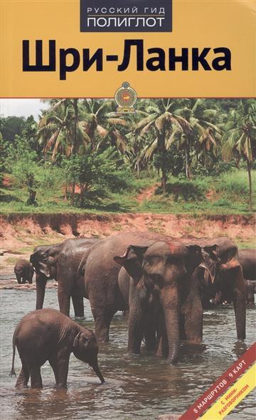 Митхиг М. Шри-Ланка. Путеводитель ISBN: 9785941617104