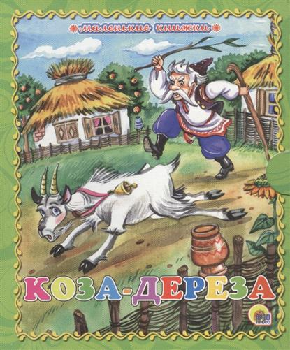 Гетцель В. (ред.) Коза-дереза
