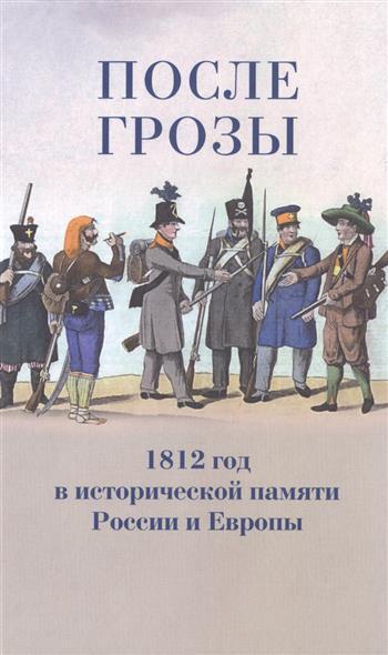 Сдвижков Д. (ред.) После грозы. 1812 год в исторической памяти России и Европы