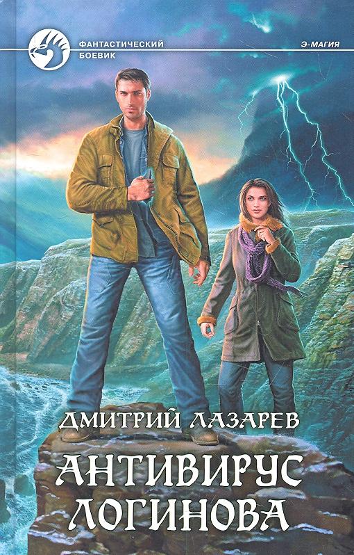 Лазарев Д. Антивирус Логинова ISBN: 9785992211351 антивирус