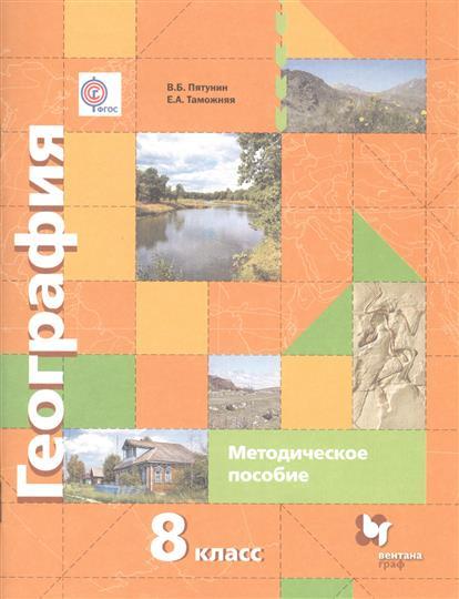 География. 8 класс. География России. Природа. Население. Методическое пособие