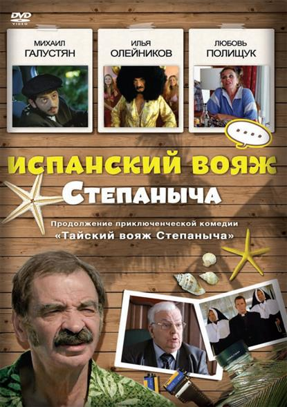Испанский вояж Степаныча (DVD) (box) (Новый Диск)