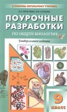 Поурочные разработки по общей биологии. 9 класс