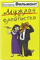Мужлан и флейтистка