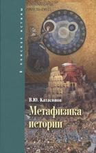 Метафизика истории