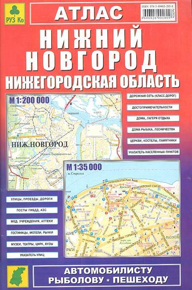 Атлас Нижний Новгород Нижегородская обл.