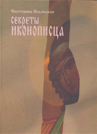 Ильинская Е. Секреты иконописца Энциклопедия мастерства