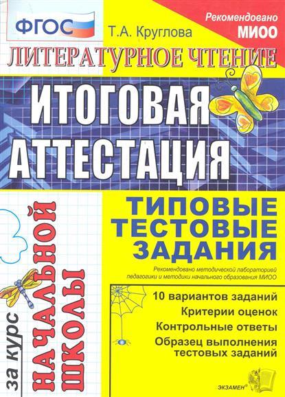 Литературное чтение Итог. аттестация за курс нач. шк.