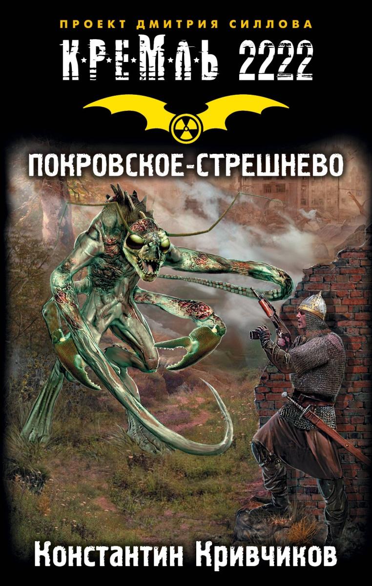 Кривчиков К. Кремль 2222. Покровское-Стрешнево