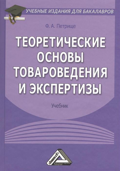 Петрище Ф. Теоретические основы товароведения и экспертизы. Учебник. 5-е издание, исправленное и дополненное