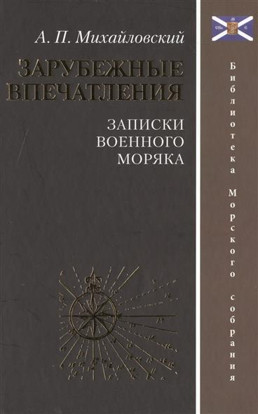 Михайловский А. Зарубежные впечатления. Записки военного моряка