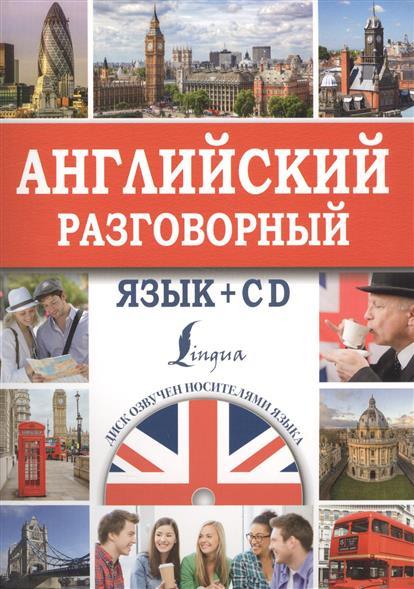 Кауль М., Хидекель С. Английский разговорный язык (+CD) наталья черниховская реальный разговорный английский для свободного общения cd