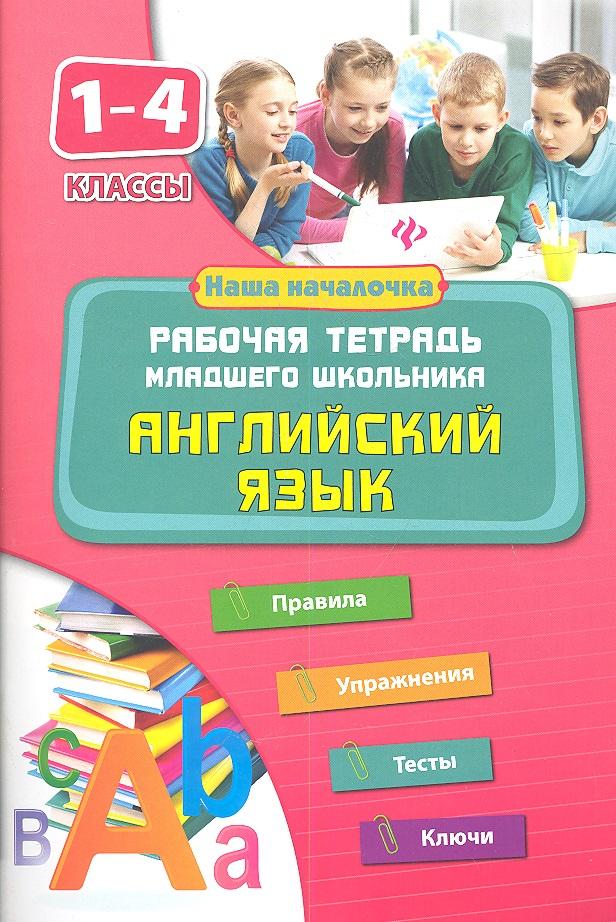 Английский язык. 1-4 классы. Рабочая тетрадь младшего школьника: Правила. Упражнения. Тесты. Ключи