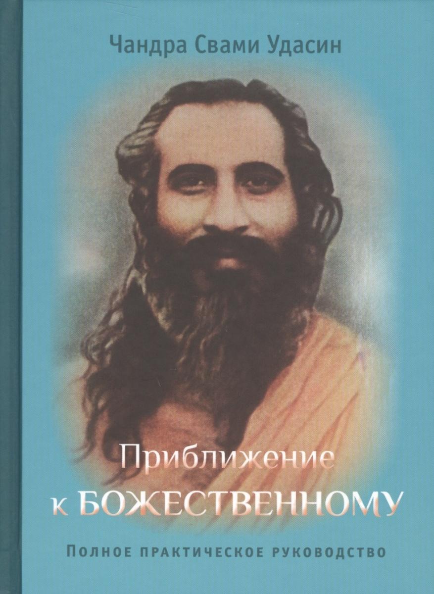 Удасин Ч. Приближение к божественному. Полное практическое руководство c 4 0 полное руководство