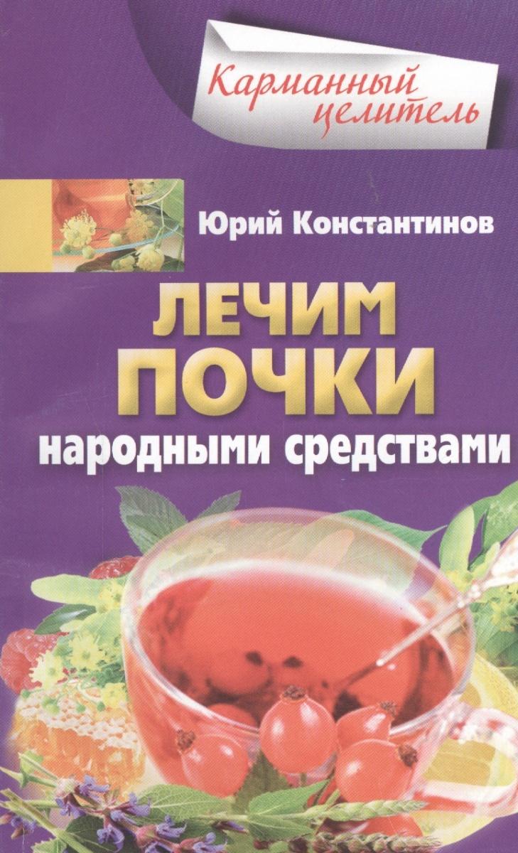 Константинов Ю. Лечим почки народными средствами пьянство и его леченiе простыми народными средствами