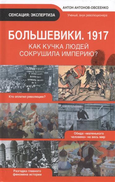 Антонов-Овсеенко А. Большевики. 1917