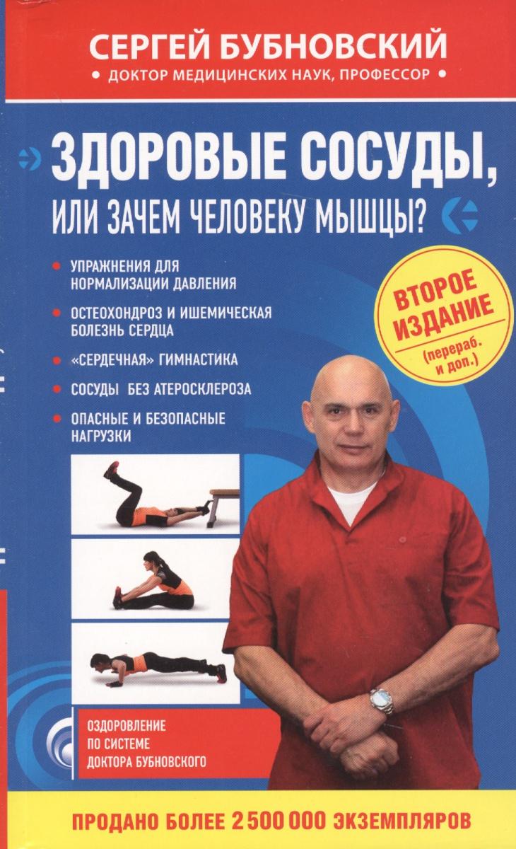 Бубновский С. Здоровые сосуды, или зачем человеку мышцы? бубновский с м 50 незаменимых упражнений для дома и зала