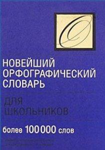 Новейший орфографический словарь для школьников Более 100000 слов