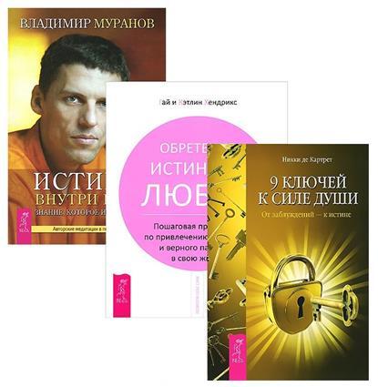 Муранов В., Хендрикс Г., Хендрикс К., Де Картрет Н. 9 ключей + Истина внутри нас (+ CD) + Обретение истинной любви (комплект из 3 книг) цена