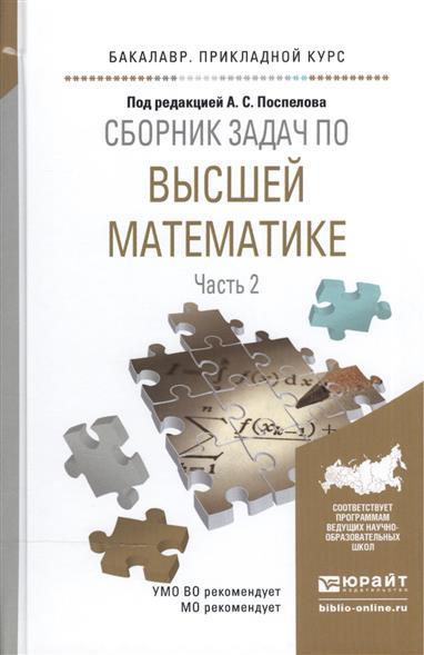 Поспелов А.: Сборник задач по высшей математике. В 4-х частях. Часть 2. Учебное пособие для прикладного бакалавриата