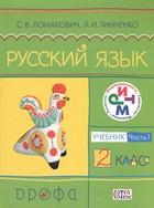 Русский язык. 2 класс. Учебник в двух частях. Часть 1. 3-е издание, стереотипное