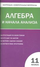 Контрольно-измерительные материалы. Алгебра и начала анализа. 11 класс. 2-е издание, переработанное.