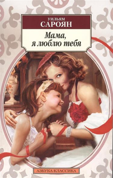 Сароян У. Мама, я люблю тебя. Роман
